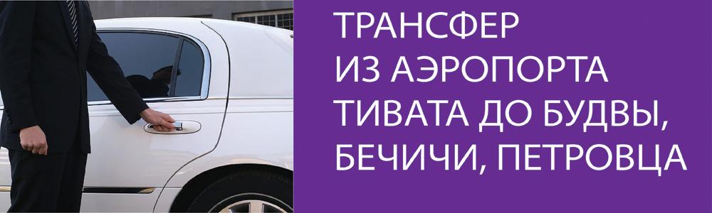 Трансфер в Черногории Встреча в аэропорту тиват Заказать трансфер тиват
